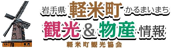 岩手県 軽米町【かるまいまち】観光&物産情報|軽米町観光協会