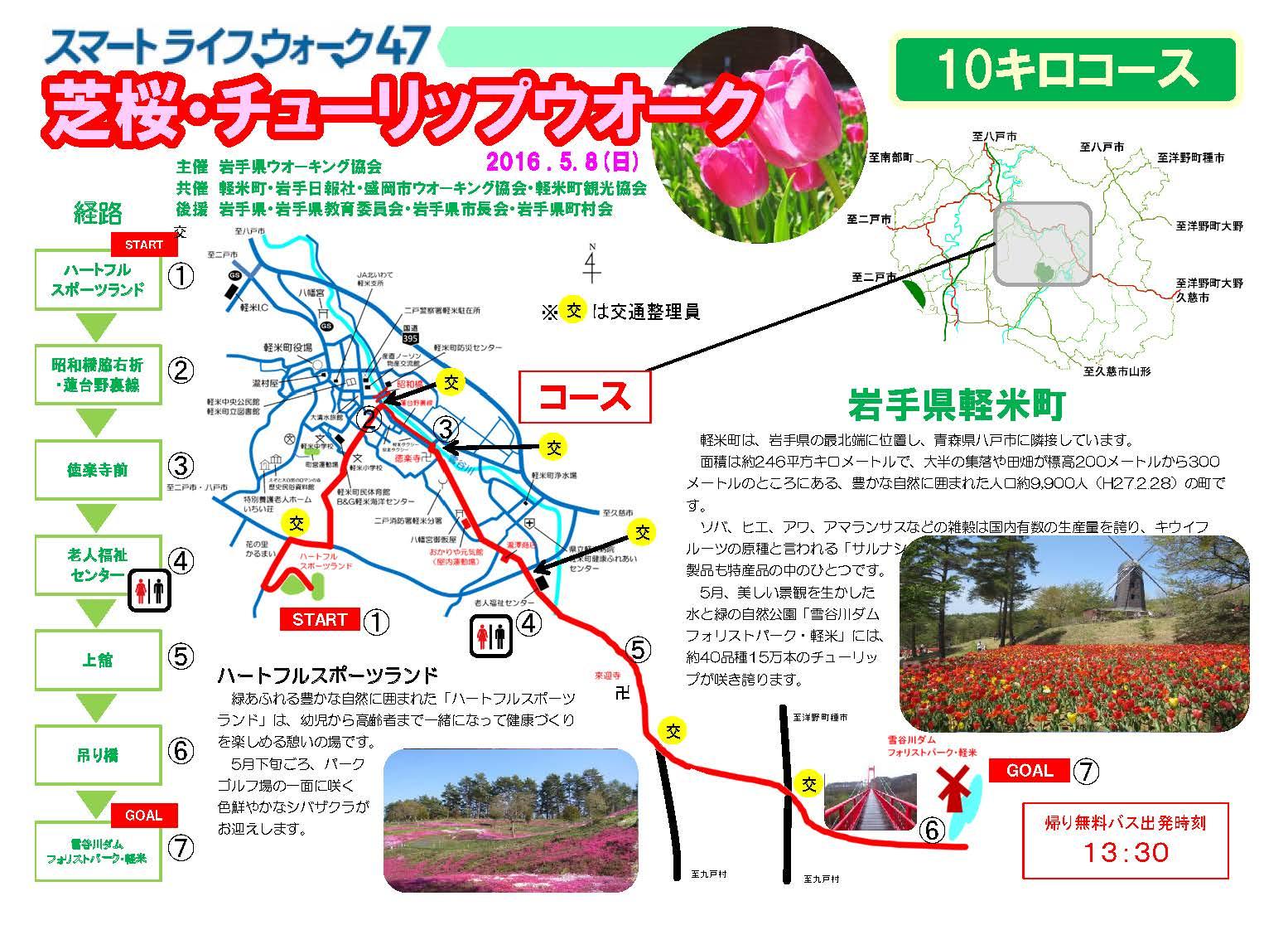 walk2016map_10.png
