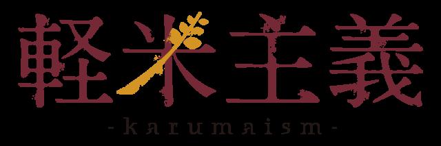 karumaism_logo_yoko_20160425