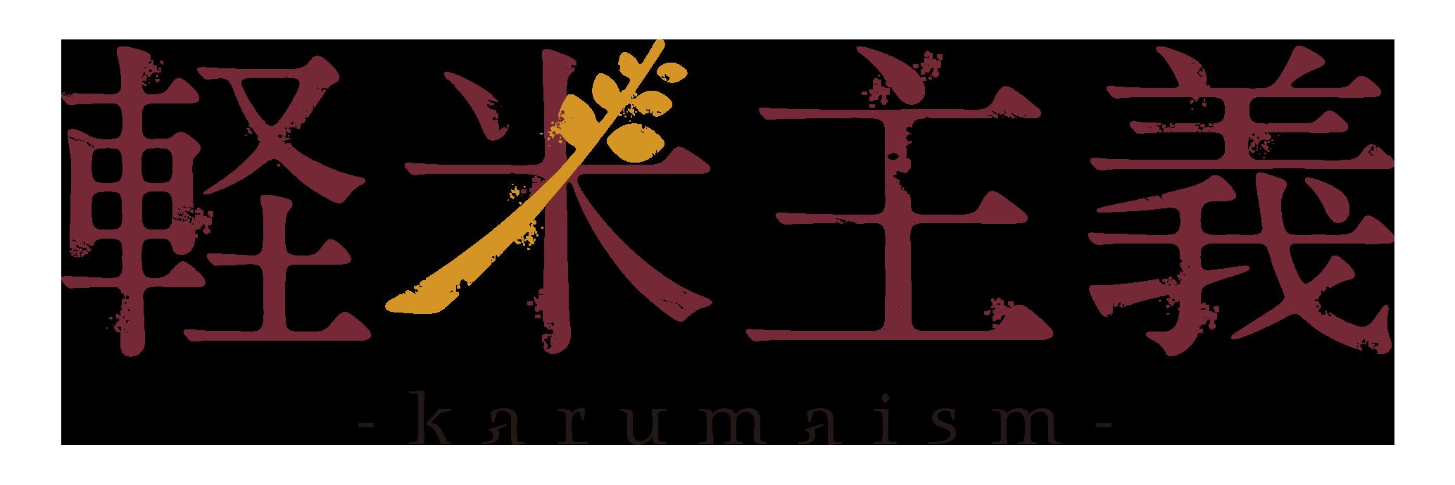 軽米主義-karumaism-エフエム岩手にて絶賛放送中!!