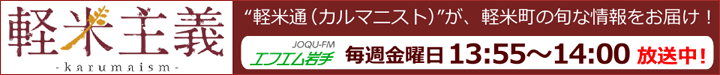軽米主義/エフエム岩手/毎週金曜日13:55〜14:00放送中!