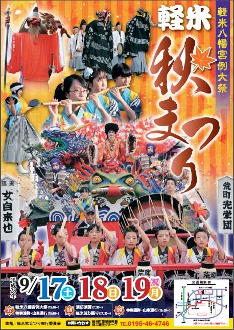 「平成28年軽米秋まつり」開催のお知らせ(終了しました)