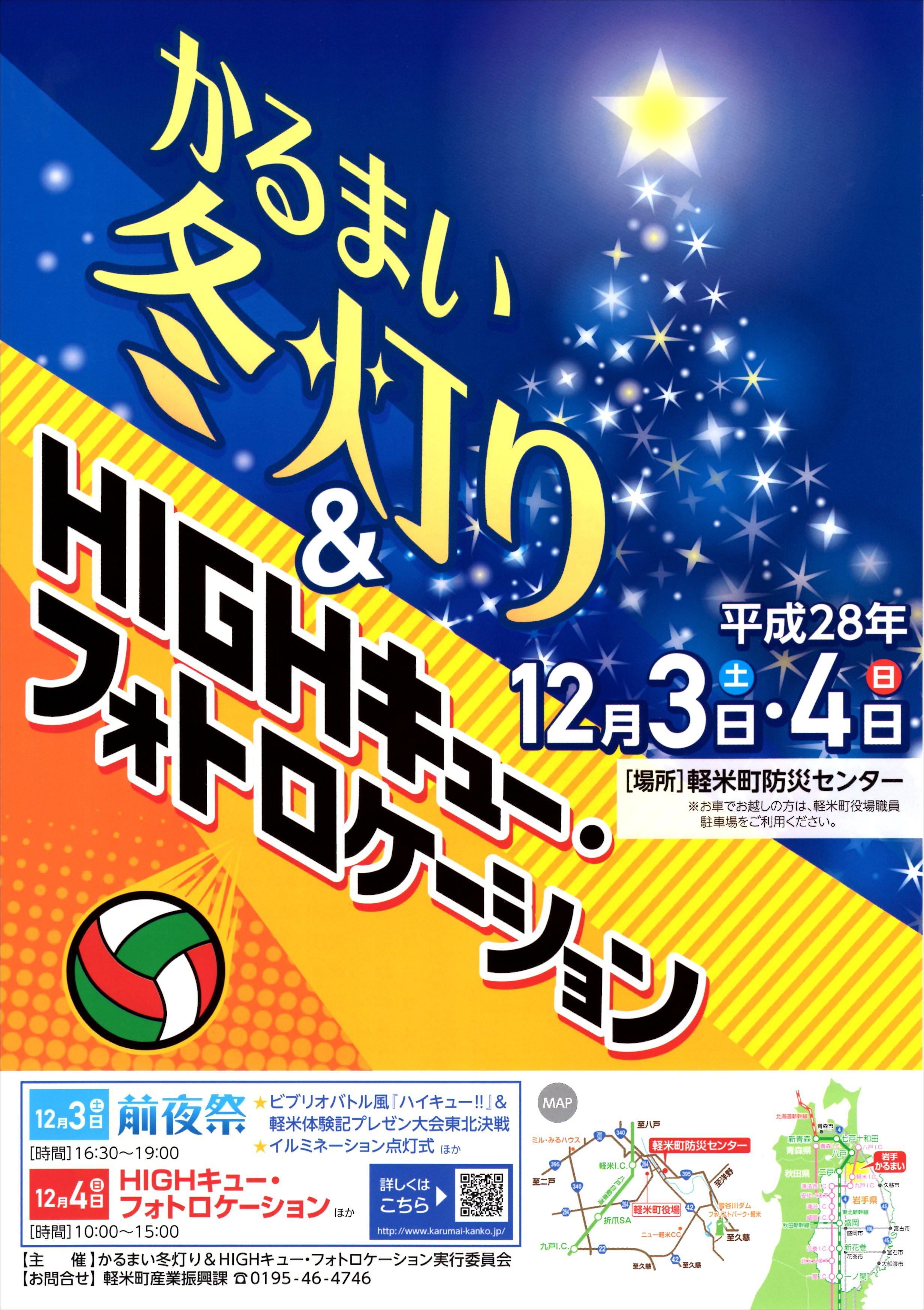第1回「かるまい冬灯り&HIGHキュー・フォトロケーション」開催のお知らせ