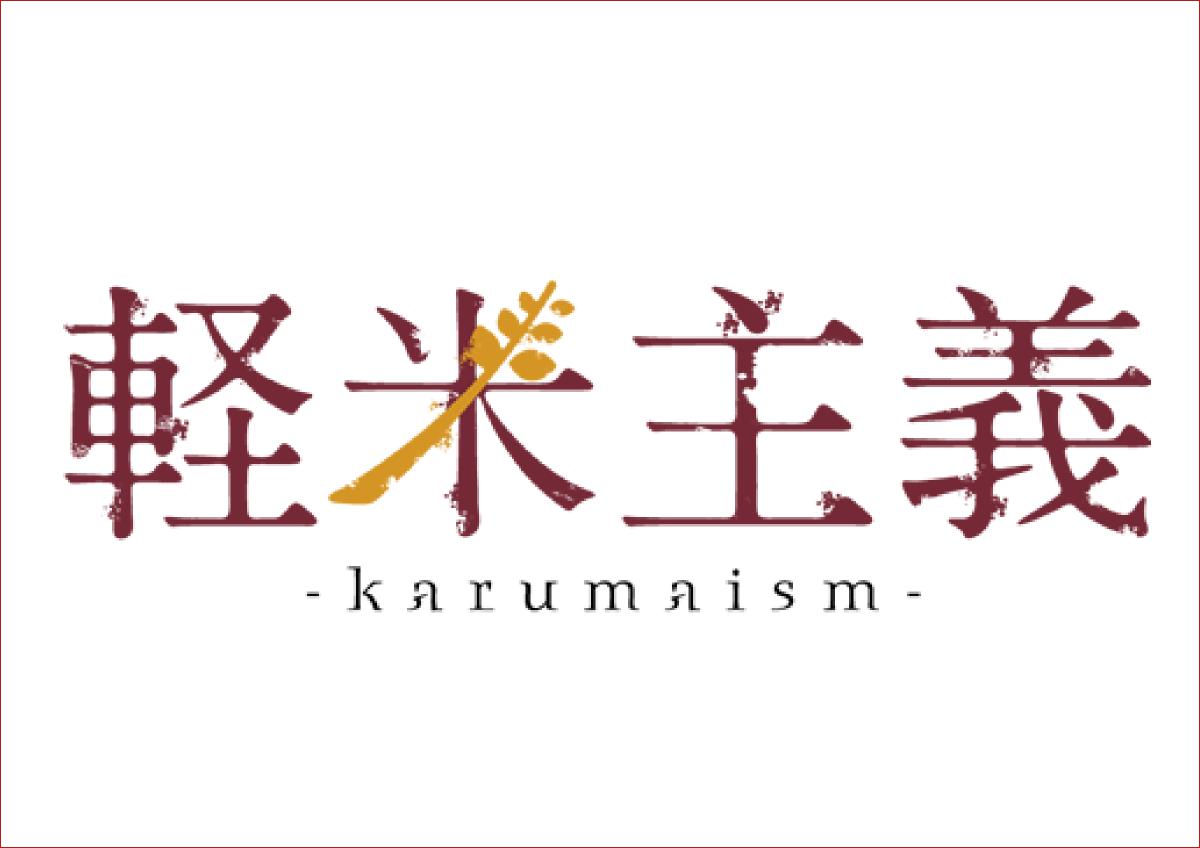 2017年度も、エフエム岩手『軽米主義-karumaism(カルマイズム)-』をよろしくお願いいたします!