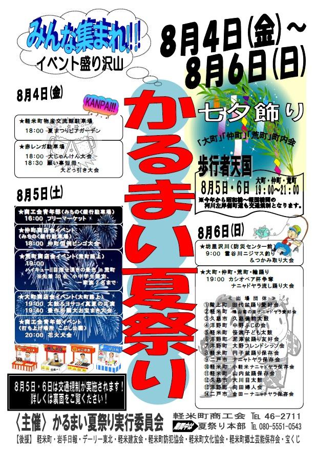 「平成29年かるまい夏祭り」開催のお知らせ(終了しました)