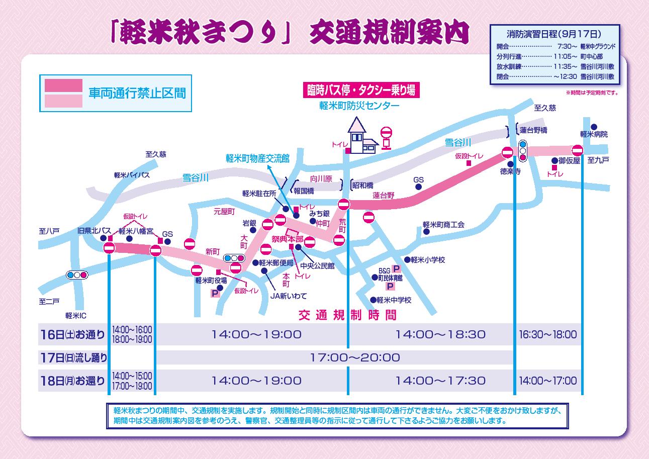 2017秋まつり交通規制図