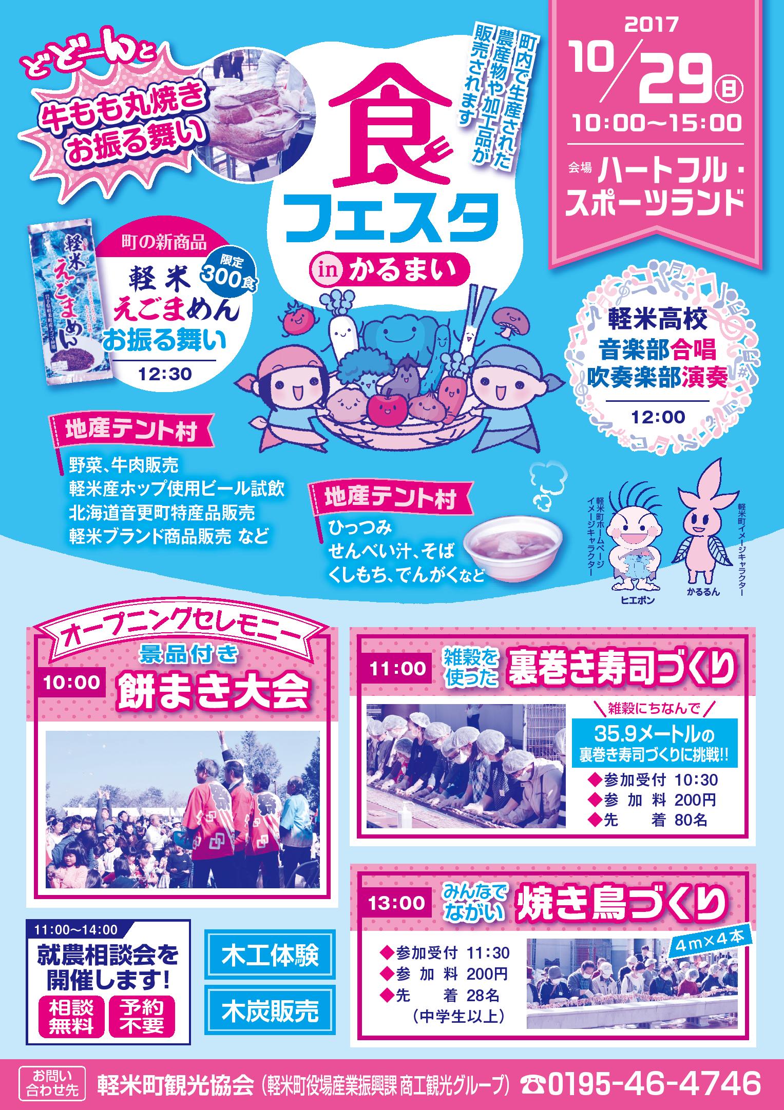 平成29年「食フェスタinかるまい」開催のお知らせ(終了しました)