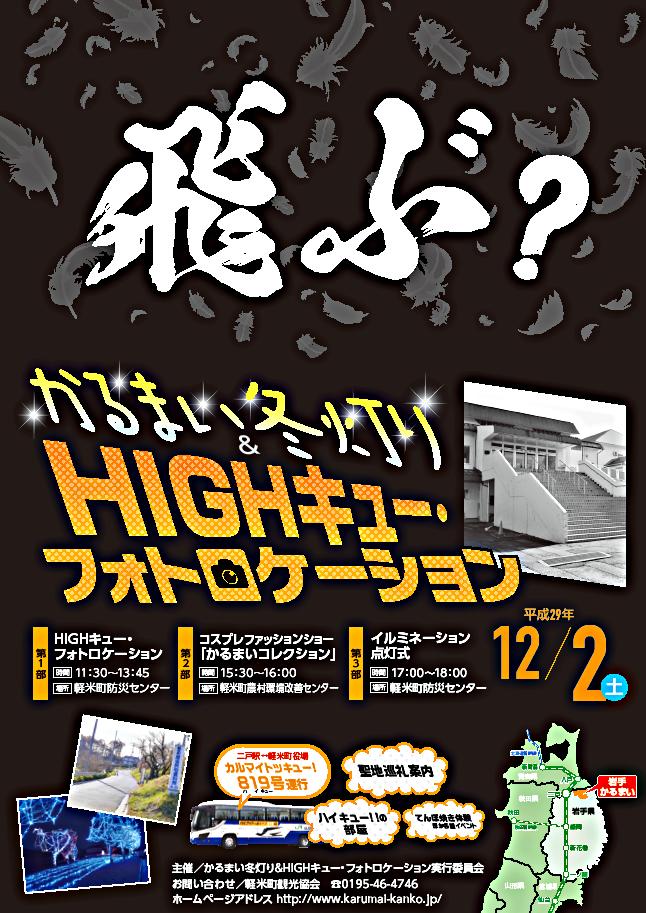 第2回「かるまい冬灯り&HIGHキュー・フォトロケーション」開催のお知らせ(終了しました)