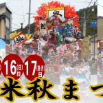 軽米秋祭り