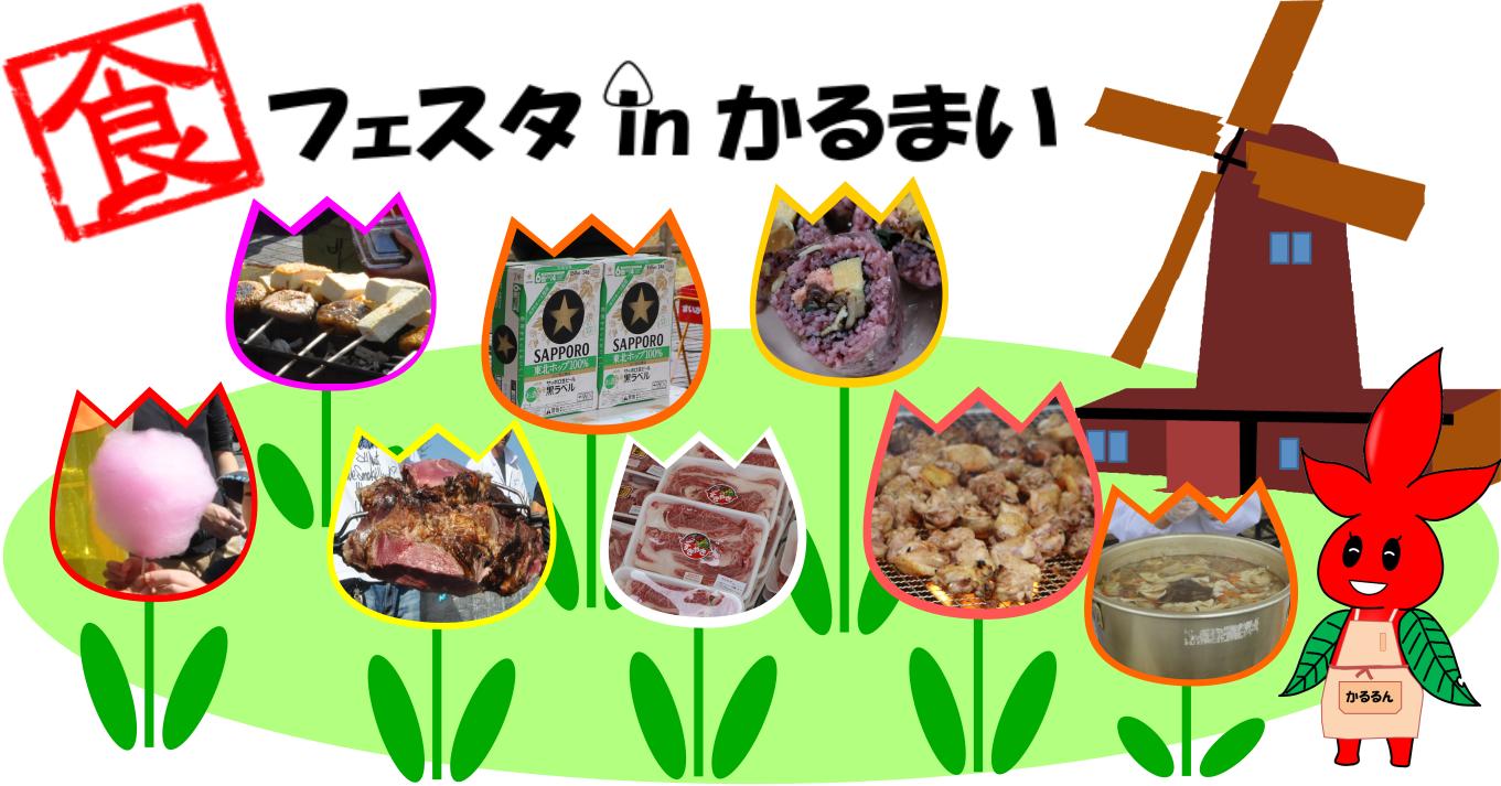 「食フェスタinかるまい2018」開催のお知らせ(終了)