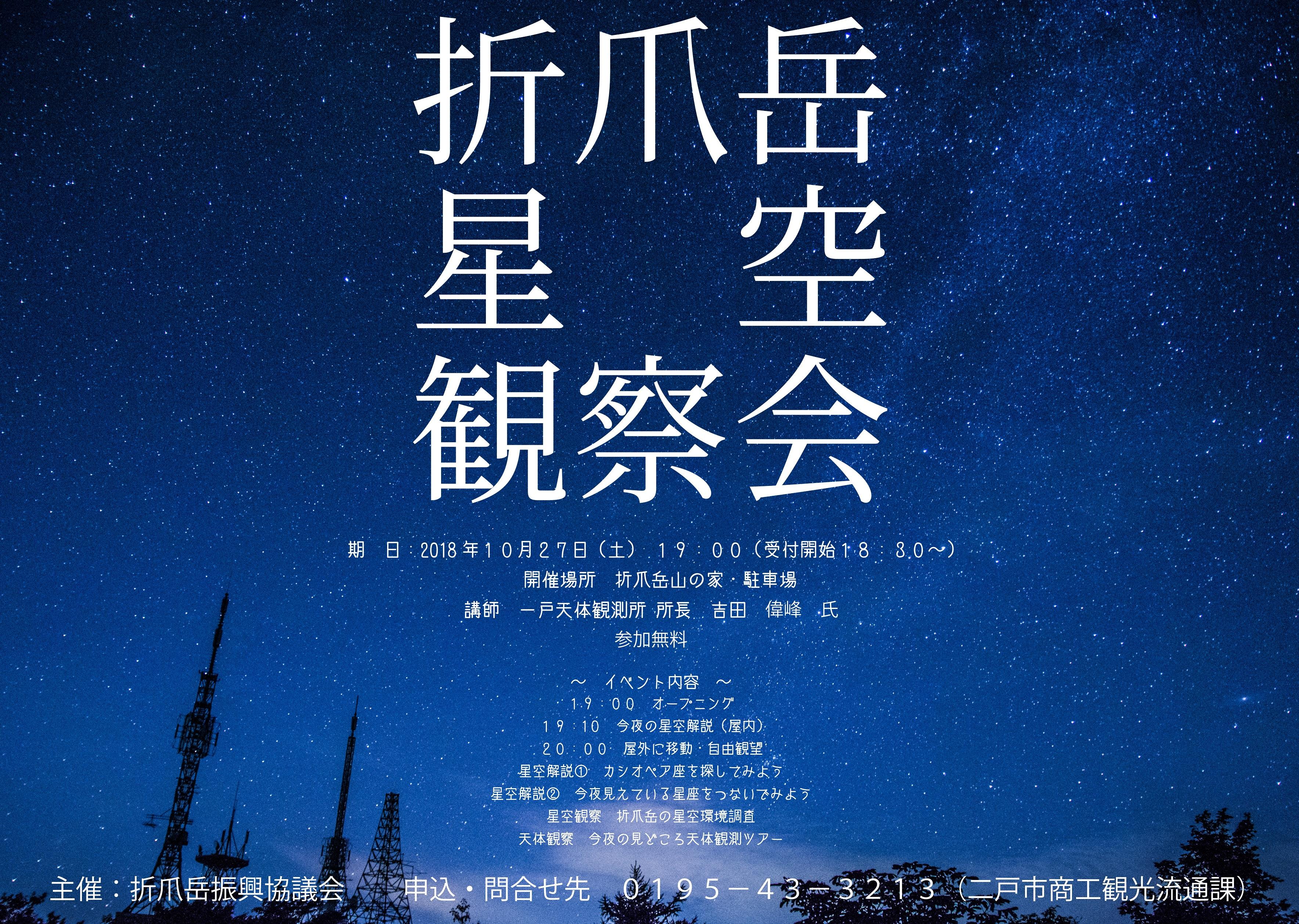 「折爪岳星空観察会」開催のお知らせ(終了)