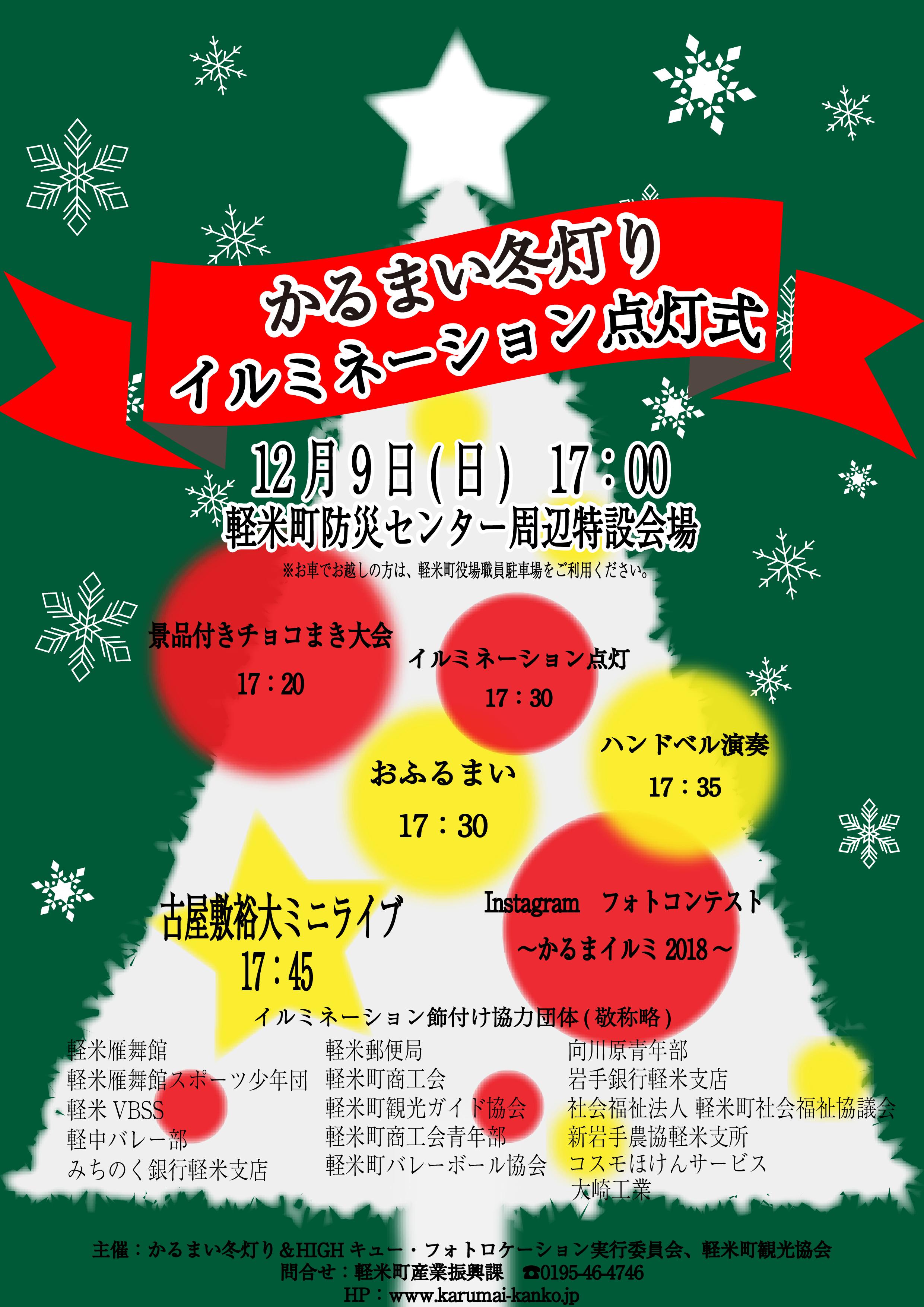 「かるまい冬灯りイルミネーション点灯式」開催のお知らせ(終了)