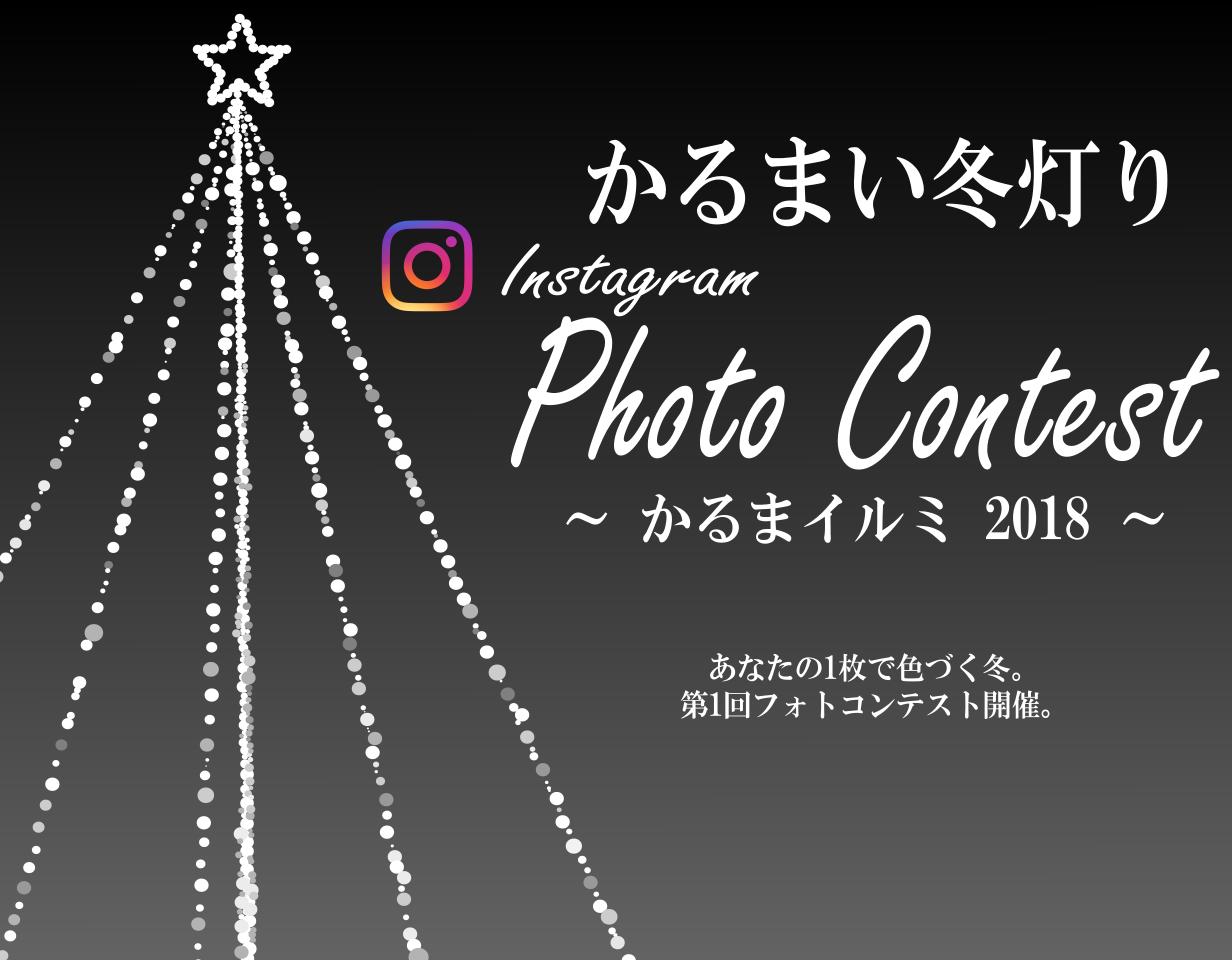 「Instagram フォトコンテスト~かるまイルミ 2018~」開催のお知らせ